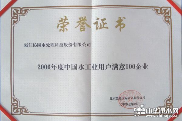 2006年度中国水工业用户满意100企业