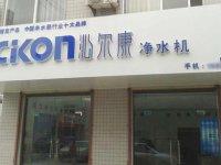 热烈祝贺沁尔康陕西白水县专卖店火热开业