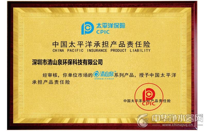 中国太平洋承担产品责任险