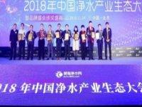 """浪木荣获""""2018年中国净水行业消费者满意品牌""""奖"""