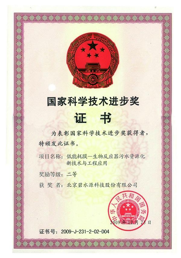 2009年国家科学技术进步奖二等奖