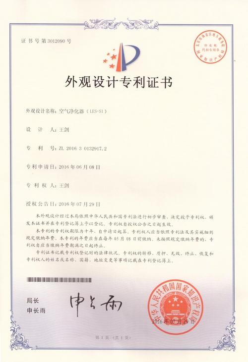 外观专利证书2