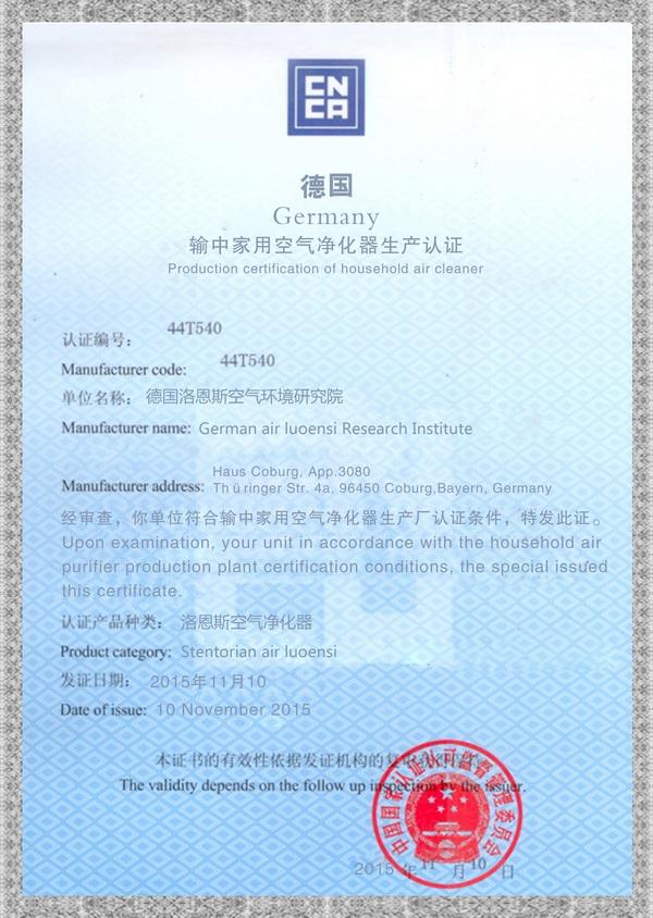 德国生产认证