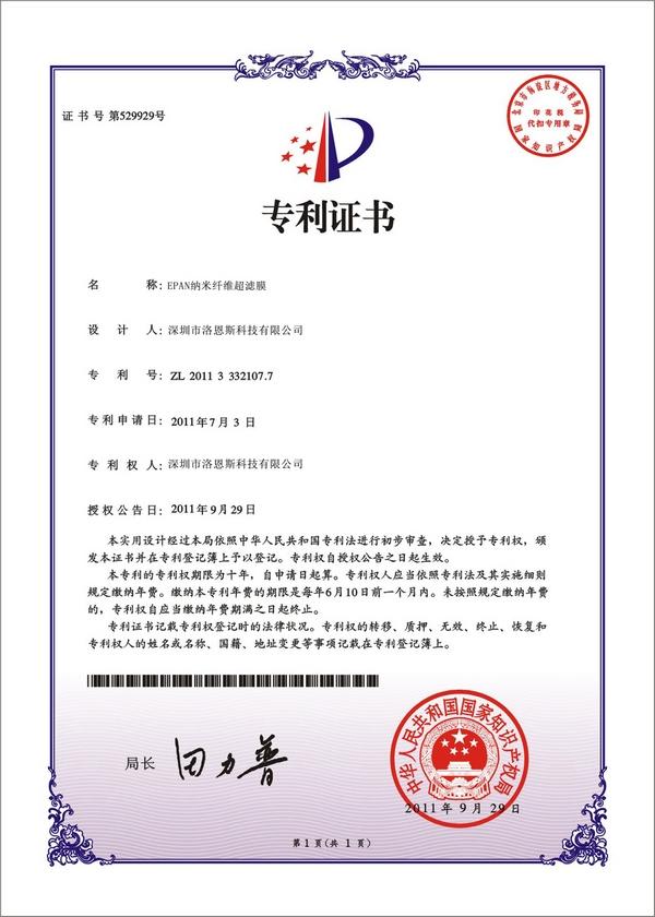 实用设计专利证书