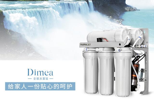 鼎美水净化系列DM-A6 大流量纯水机