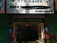 热烈祝贺湖南唐总史威尔净水器专卖店开业