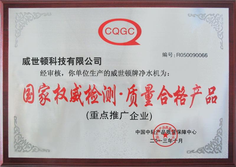国家权威检验质量合格产品