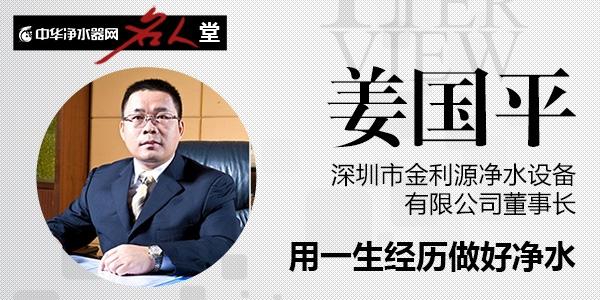 金利源董事長姜國平:用一生經歷做好凈水