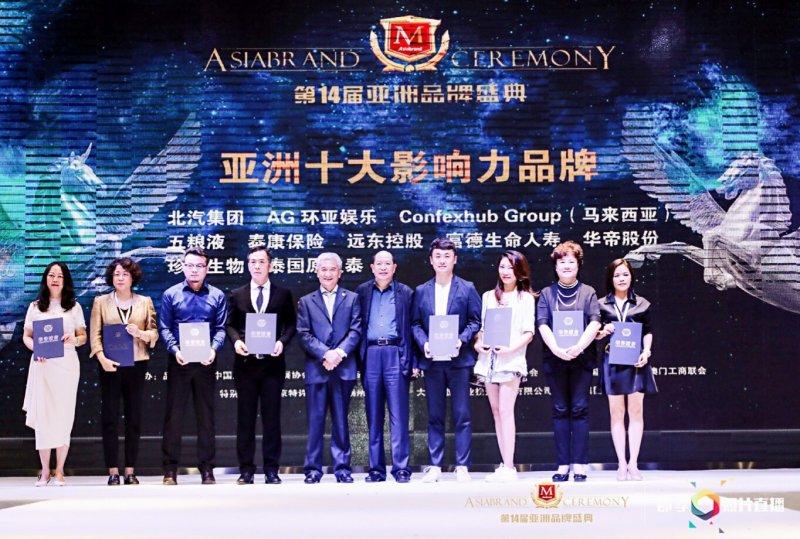2019年第十四届亚洲品牌盛典华帝荣获多项大奖