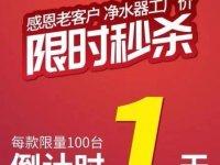 家乐事净水器限时秒杀,工厂价,100台 | 深圳店