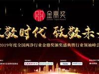 """华津时代揽获""""2019全国净水行业金鼎奖""""三大奖项"""