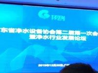 最新喜讯:汉斯顿2019年末再添荣誉 喜获广东省净水设备协会锐意进取奖
