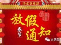 官宣丨2020年春节放假通知
