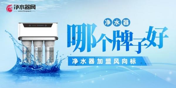 净水器哪个牌子好  2020净水器加盟风向标
