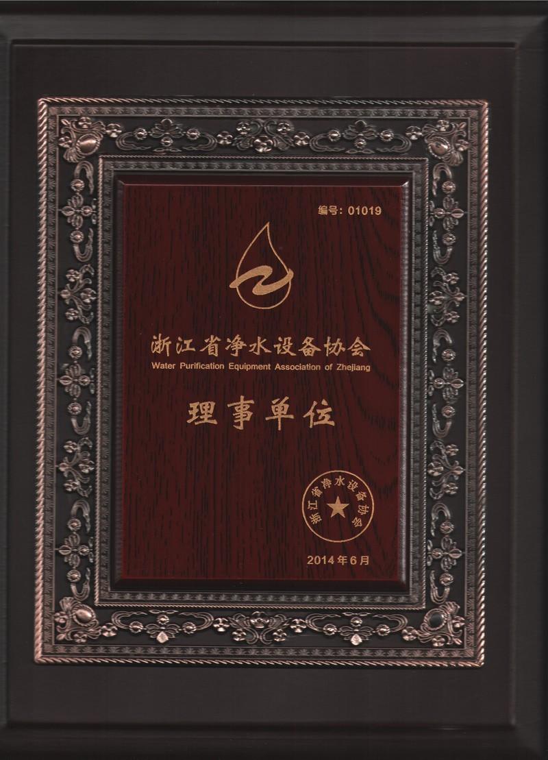 浙江省净水协会理事会员