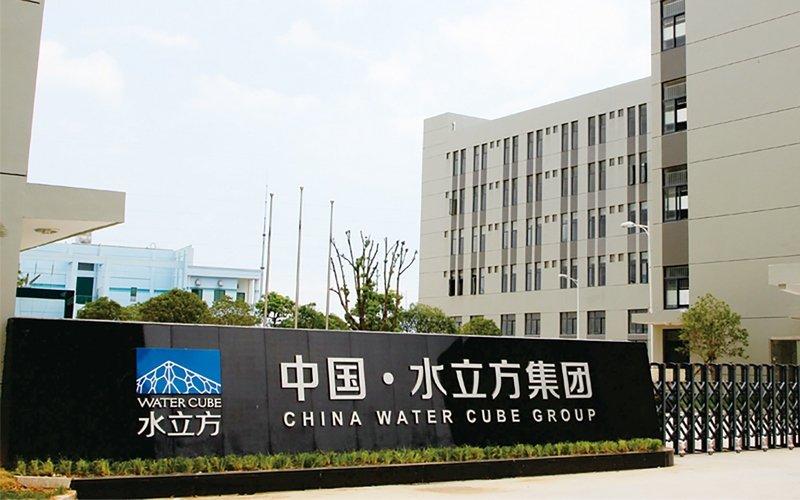 浙江水立方生活电器股份有限公司