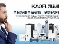 进口净水器代理哪个牌子好 广东深圳市龙岗区周总成功加盟凯菲勒净水器