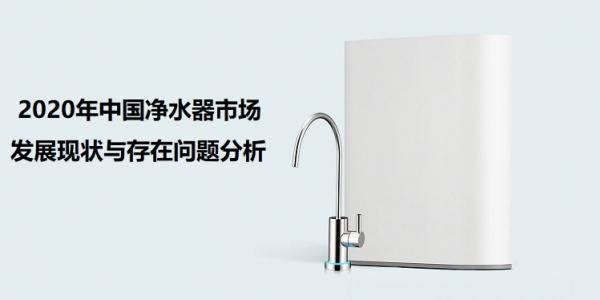 2020年中國凈水器市場發展現狀與存在問題分析