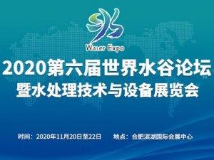 2020第六届世界水谷论坛暨水处理技术与设备展览会