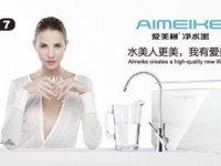 爱美柯净水器央视广告播出,专业净水品牌更受市场青睐