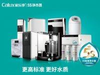 中国净水器行业十大品牌之一 家乐事净水器加盟好不好